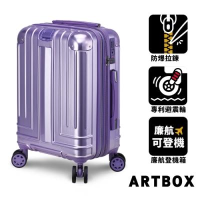 【ARTBOX】輝映光年 18吋編織紋避震輪防爆拉鍊登機箱(女神紫)
