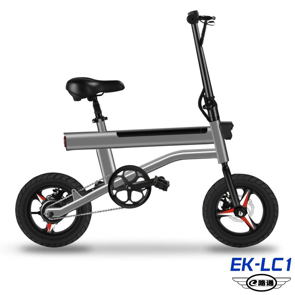 【e路通】EJ-LC1 點綴 36V 鋁合金 鋰電 7.8AH LED燈 摺疊電動車
