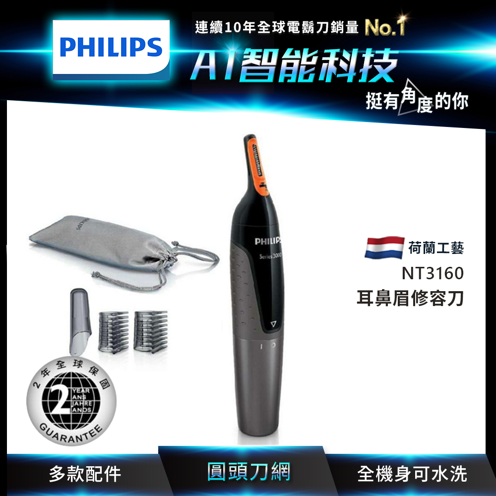 Philips飛利浦 耳鼻眉修容刀 NT3160(快速到貨)