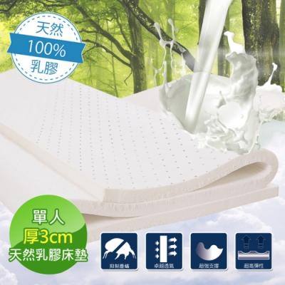 格藍傢飾-100%活力好眠天然乳膠床墊-單人(厚3cm)
