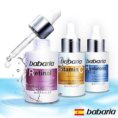 西班牙babaria 高效濃純逆齡菁華液30ml搶購3入(玻尿酸保濕/視黃純抗老/維他命C美白)