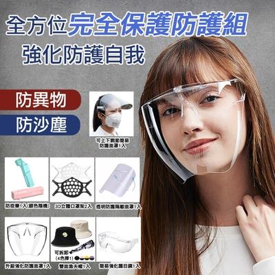 [韓國K.W.] 防疫防護完全保護防疫組(防疫筆/面罩/3D立體口罩架/雙色漁夫帽/護目鏡)