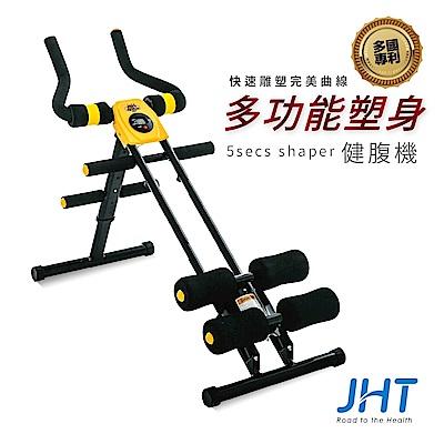 JHT 11合一多功能塑身健腹機(多段式強度調整) LS-122