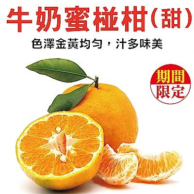 (滿799免運)【天天果園】牛奶蜜椪柑(每顆約180g) x3顆