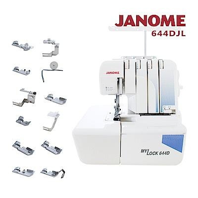 買一送12↘日本車樂美JANOME 拷克機644D 加送壓布腳組合(644DJL)