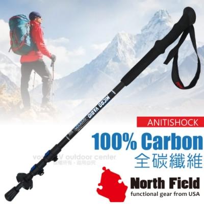 North Field Micro Vario Carbon 碳纖維超輕量快扣式三節登山杖((避震可開).健行手杖_拐杖