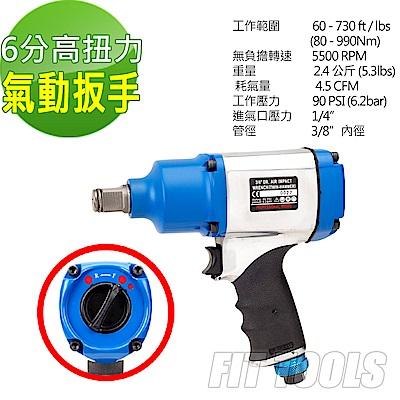 良匠工具 3/4 6分 輕量高扭力 / 六分氣動扳手雙環鎚打8段扭力1085N.m 台灣製