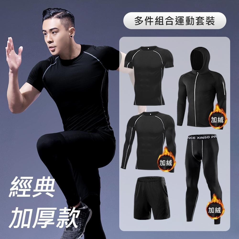 【AFAMIC 艾法】經典加厚款男性健身高彈力速乾外套五件式強力包覆壓縮衣(壓縮褲 外套 重訓 跑步 籃球 瑜珈)