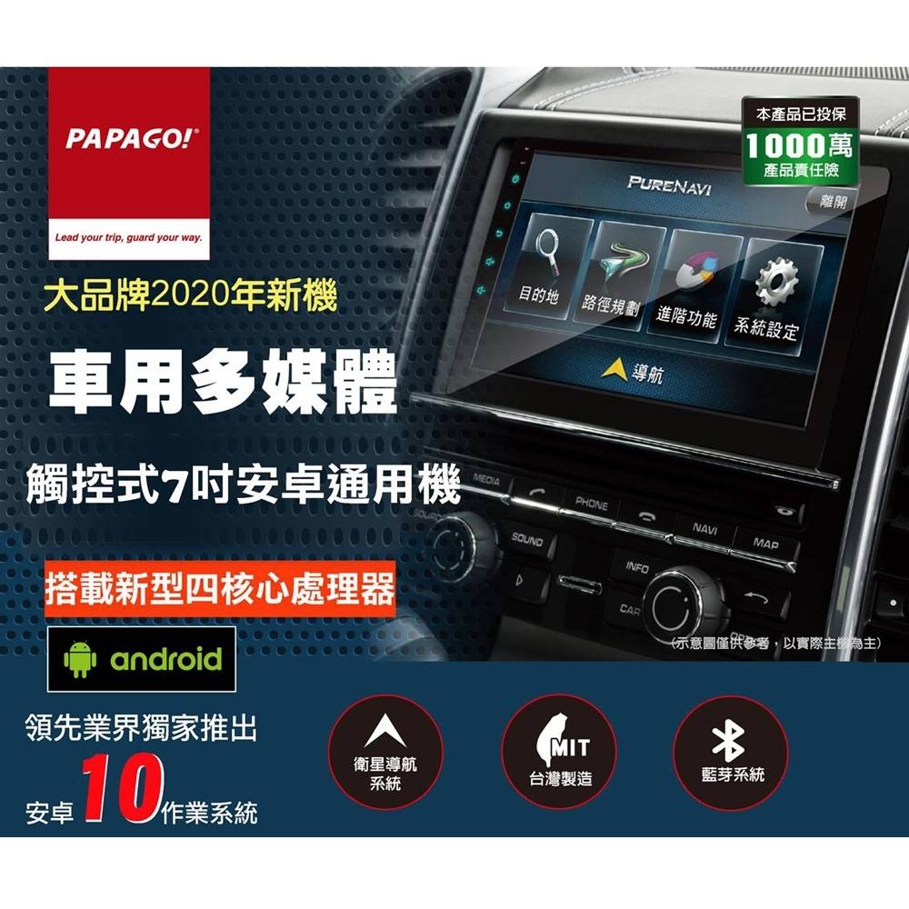PAPAGO! 車用多媒體 觸控式7吋安卓通用機【到府安裝】