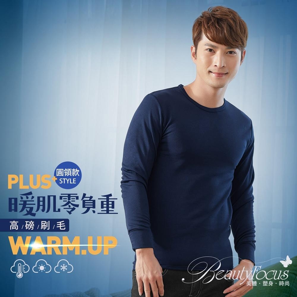 BeautyFocus 男圓領暖肌高磅刷毛保暖衣(深藍)