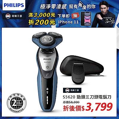[結帳折200]【Philips 飛利浦】勁鋒系列三刀頭電鬍刀 S5620(快速到貨)