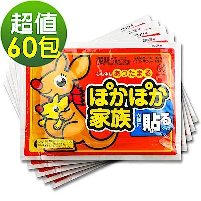袋鼠寶寶 12HR長效型貼式暖暖包 60包入