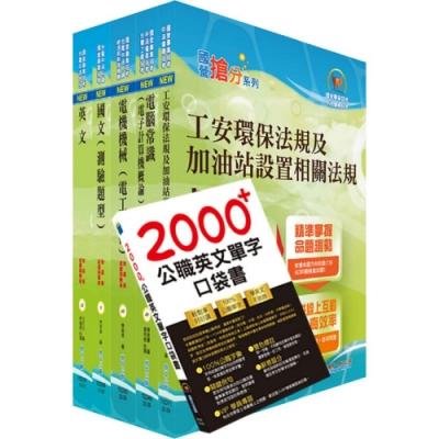 109年中油公司招考(加油站儲備幹部類)套書(贈英文單字書、題庫網帳號、雲端課程)