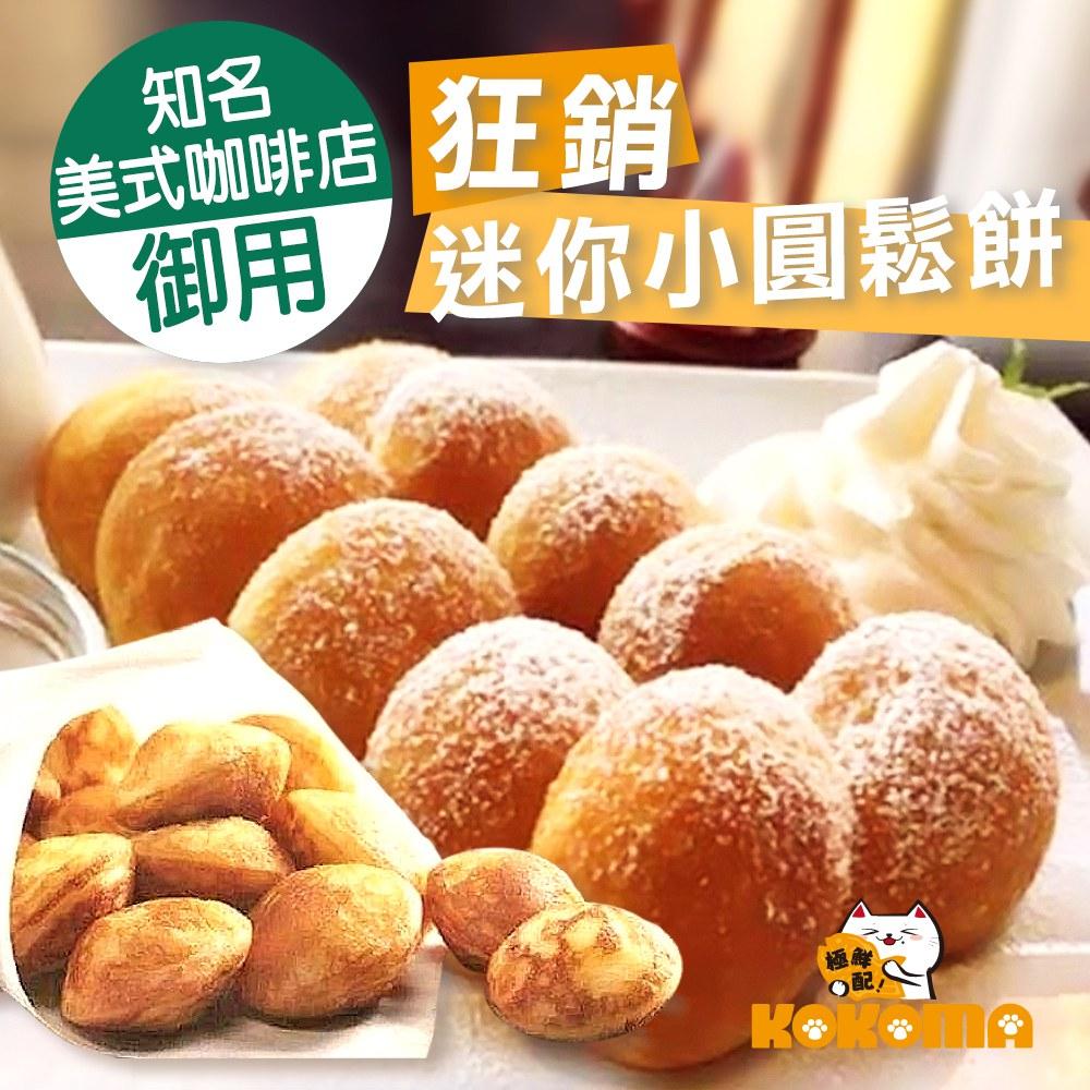 極鮮配 狂銷迷你小圓鬆餅 (500g/包)-2包入