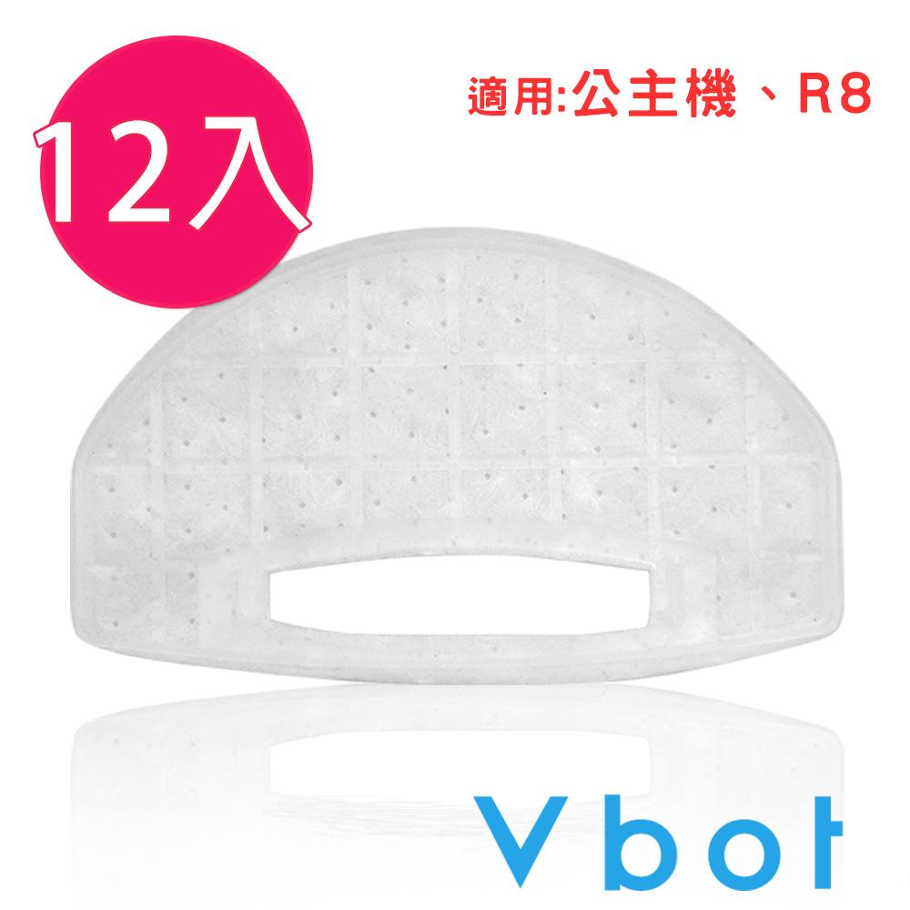Vbot M270 / R8公主掃地機器人專用 3M濾網(12入)