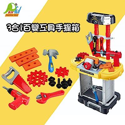 Playful Toys 頑玩具 3合1工具手提箱組