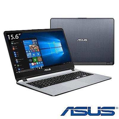 ASUS X507UB 15吋筆電(i5-8250U/4G/1TB+256G/MX110特