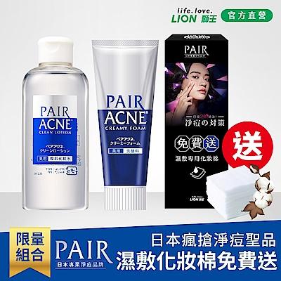日本獅王LION PAIR沛醫亞 抗痘濕敷保養組(洗面乳+化妝水+化妝棉)
