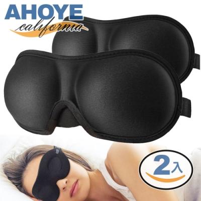 AHOYE 3D全遮光記憶棉舒適眼罩 2入組