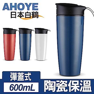 日本白鶴 悠活印象陶瓷內膽彈蓋式保溫隨行杯600ml-藍色(快)