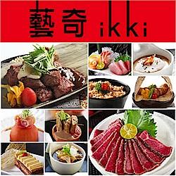 (王品集團)藝奇ikki新日本料理套餐券(8張)