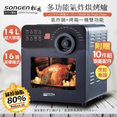 SONGEN松井 14L可旋轉氣炸鍋烘烤爐/烤箱(附贈烹飪炊具10件+烹飪食譜(SG-1400AF)