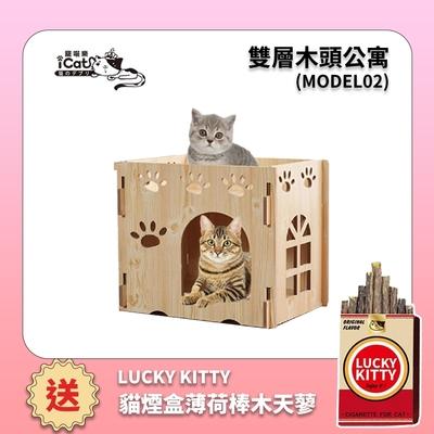 iCat 寵喵樂-雙層木頭公寓 (model02) (買就送iCat寵喵樂-LUCKY KITTY 貓煙盒薄荷棒木天蓼 40g*1盒)