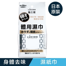 LUCIDO倫士度 體用去味濕巾30枚/包