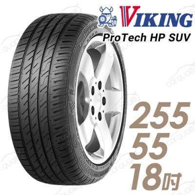 【維京】PTHPS 舒適輪胎_送安裝_單入組_255/55/18 109Y(PTHPS)