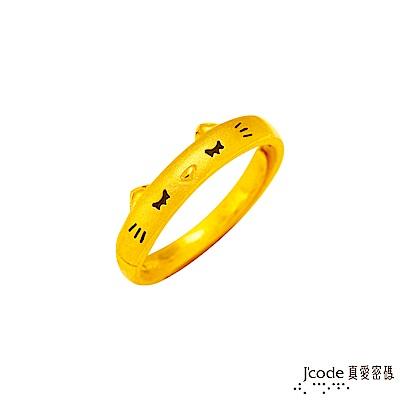 J code真愛密碼 小貓黃金戒指