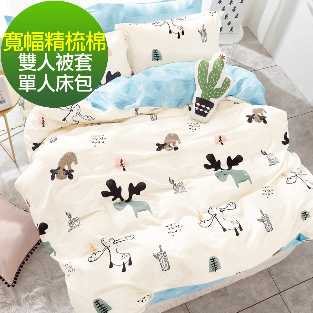 La lune 100%台灣製40支寬幅精梳純棉單人床包雙人被套三件組 麋鹿舞森林