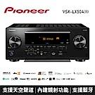【Pioneer 先鋒】9.2聲道AV環繞擴大機(VSX-LX504)
