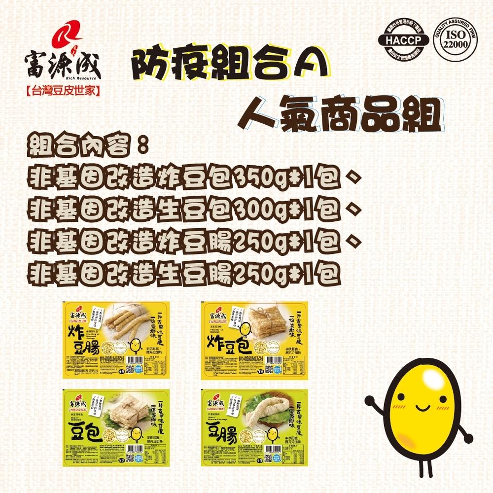 (任選) 富源成食品 人氣商品組合 純手工製作 素食可食-M1303
