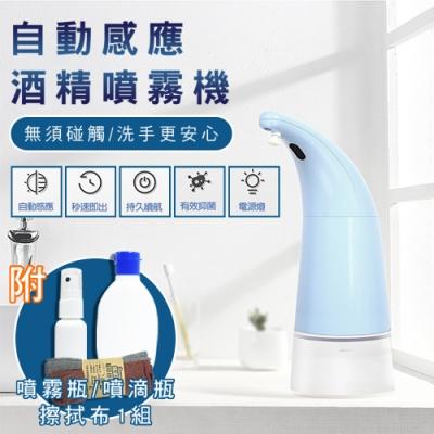 自動感應酒精噴霧機-藍 超值套組(噴滴瓶+噴霧瓶+抹布*2)