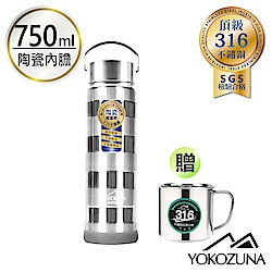 YOKOZUNA 316不鏽鋼手提陶瓷保溫瓶750ml