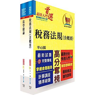 高雄、中區國稅局約僱人員甄選套書(贈題庫網帳號、雲端課程)