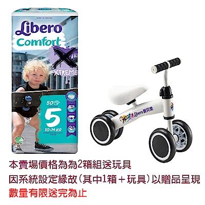 (2箱組合)麗貝樂 嬰兒紙尿褲-極限版5號(L-50片x4包  限量設計款)