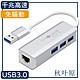 日本秋葉原 USB3.0轉 RJ45 / 3孔 USB3.0 千兆 高速網路卡 轉接 集線器 product thumbnail 1