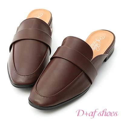 D+AF 質感生活.簡約設計方頭穆勒鞋*咖