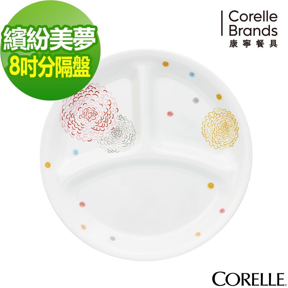 CORELLE康寧 繽紛美夢8吋分隔盤 @ Y!購物