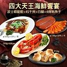 築地一番鮮-築地一番鮮-四大天王海鮮饗宴(波士頓龍蝦+干貝+白鯧+烏魚子)