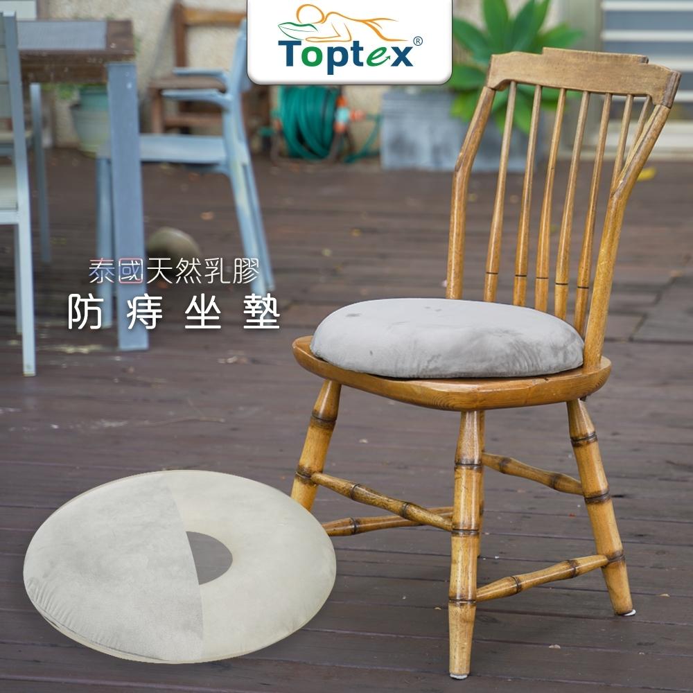 Toptex MEDI01 防痔 圓形 乳膠 坐墊