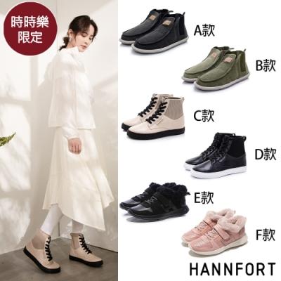 【時時樂限定】HANNFORT 冬季 短靴 運動鞋 男女鞋 共3款