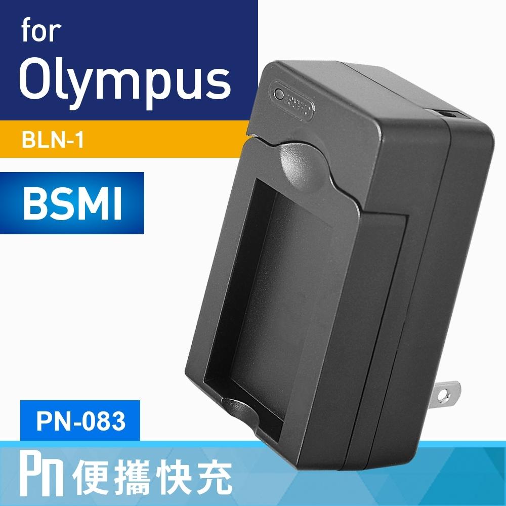 Kamera 電池充電器 for Olympus BLN-1 (PN-083) BLN1