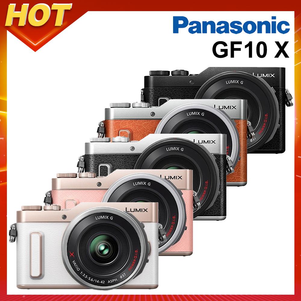 Panasonic GF10 X14-42mm 變焦X鏡組 (公司貨)【特惠組】 product image 1