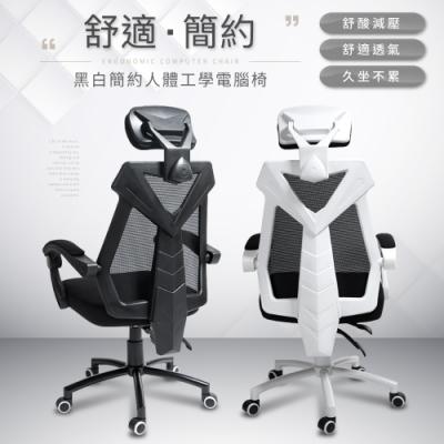 IDEA-加寬高背支撐透氣網布電腦椅-PU靜音滑輪