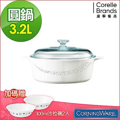 康寧Corningware 3.25L圓形康寧鍋-璀璨星河