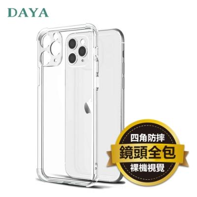 【DAYA】iPhone12 Pro 6.1吋 鏡頭全包覆四角防摔透明矽膠手機保護殼