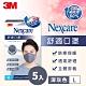 3M Nexcare 舒適口罩升級款-深灰色(L)成人口罩 5入超值組 product thumbnail 1