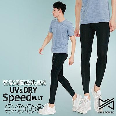 【Run Power】微光感織線速乾運動褲/男性專用(經典藍)